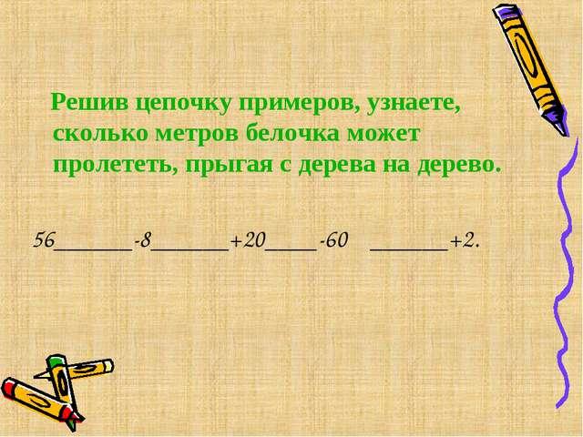 Решив цепочку примеров, узнаете, сколько метров белочка может пролететь, пры...