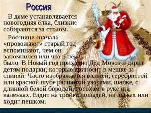 Россия В доме устанавливается новогодняя ёлка, близкие собираются за столом.
