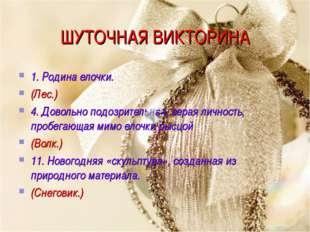 ШУТОЧНАЯ ВИКТОРИНА 1. Родина елочки. (Лес.) 4. Довольно подозрительная, серая
