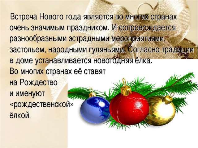 Встреча Нового года является во многих странах очень значимым праздником. И...