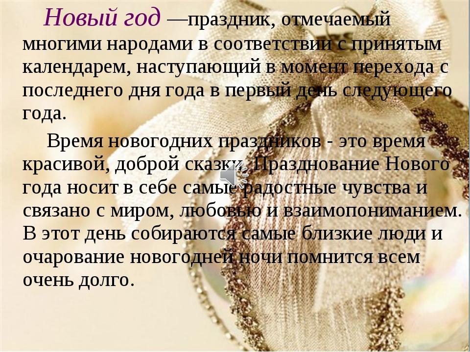 Новый год—праздник, отмечаемый многими народами в соответствии с принятым к...