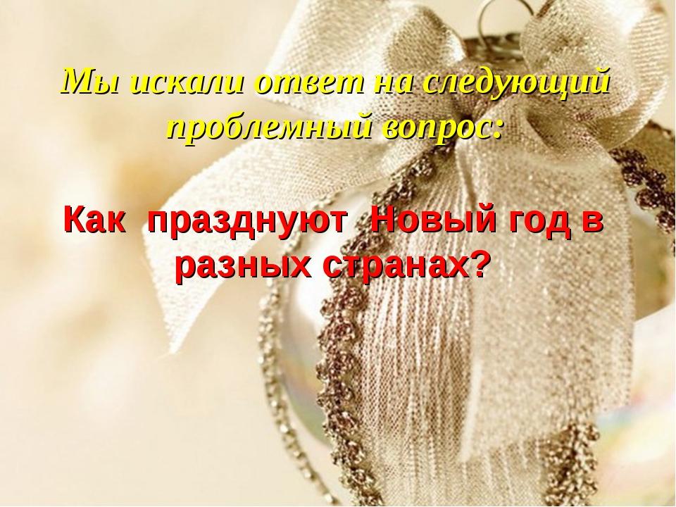 Мы искали ответ на следующий проблемный вопрос: Как празднуют Новый год в раз...