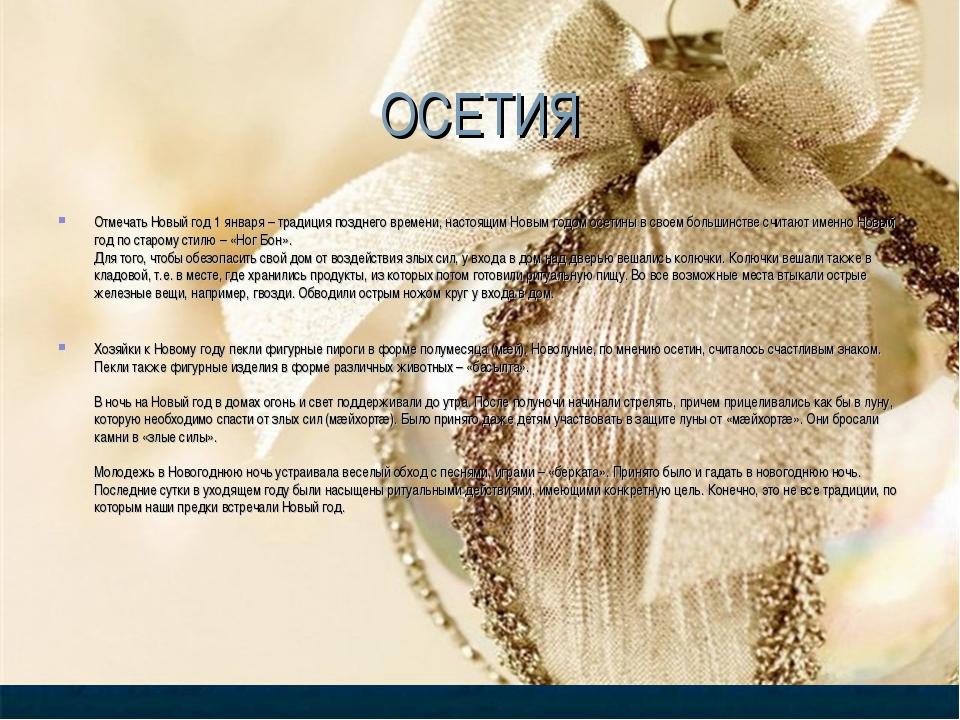 ОСЕТИЯ Отмечать Новый год 1 января – традиция позднего времени, настоящим Нов...