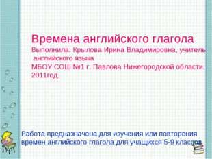 Времена английского глагола Выполнила: Крылова Ирина Владимировна, учитель ан