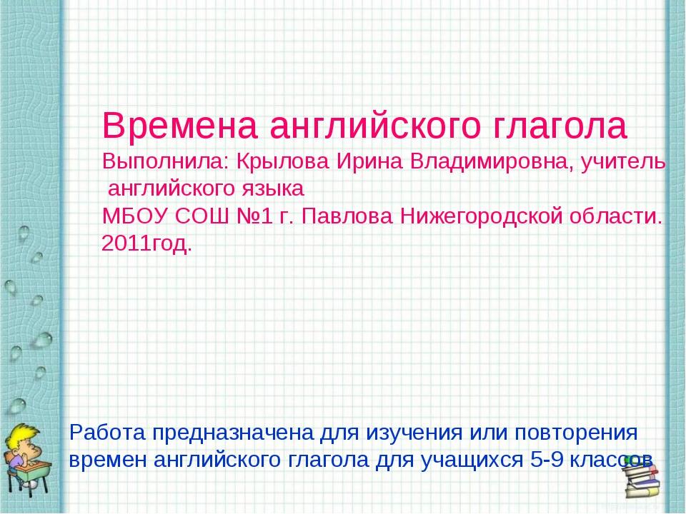 Времена английского глагола Выполнила: Крылова Ирина Владимировна, учитель ан...