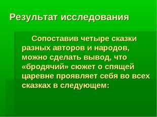 Результат исследования Сопоставив четыре сказки разных авторов и народов, м