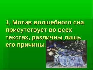 1. Мотив волшебного сна присутствует во всех текстах, различны лишь его причины