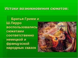 Истоки возникновения сюжетов: Братья Гримм и Ш.Перро воспользовались сюжета