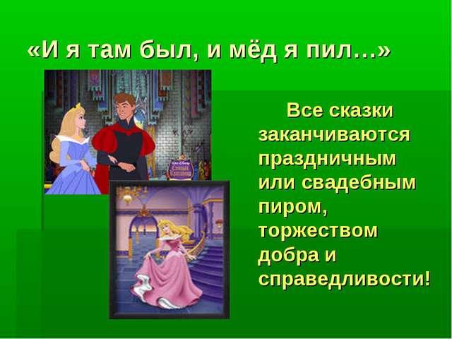 «И я там был, и мёд я пил…» Все сказки заканчиваются праздничным или свадеб...