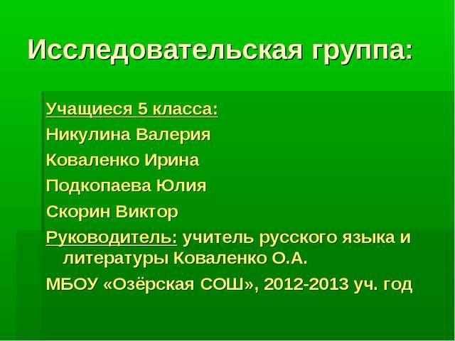 Исследовательская группа: Учащиеся 5 класса: Никулина Валерия Коваленко Ирина...