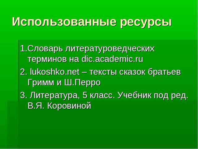 Использованные ресурсы 1.Словарь литературоведческих терминов на dic.academic...