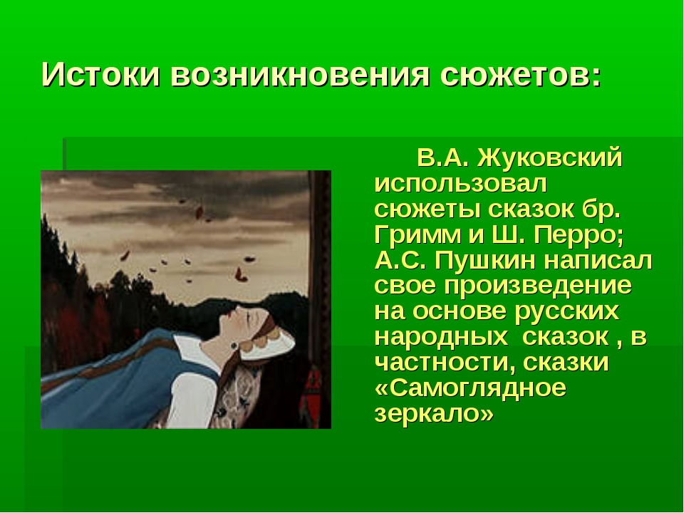 Истоки возникновения сюжетов: В.А. Жуковский использовал сюжеты сказок бр....