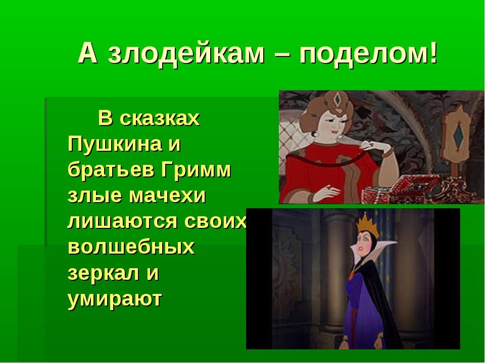 А злодейкам – поделом! В сказках Пушкина и братьев Гримм злые мачехи лишаю...