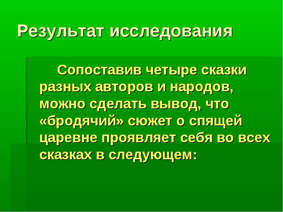 Результат исследования Сопоставив четыре сказки разных авторов и народов, м...