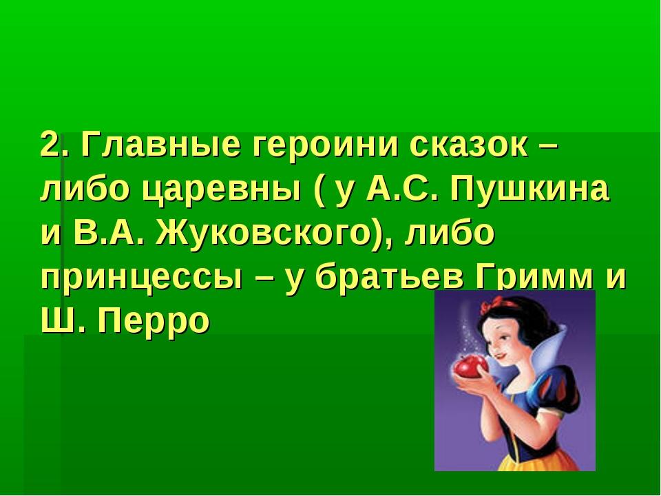 2. Главные героини сказок – либо царевны ( у А.С. Пушкина и В.А. Жуковского)...