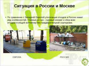 Ситуация в России и Москве По сравнению с Западной Европой утилизация отходов