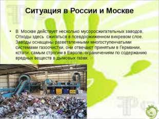Ситуация в России и Москве В Москве действует несколько мусоросжигательных за