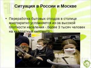 Ситуация в России и Москве Переработка бытовых отходов в столице многократно
