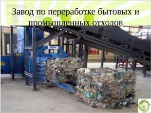Завод по переработке бытовых и промышленных отходов