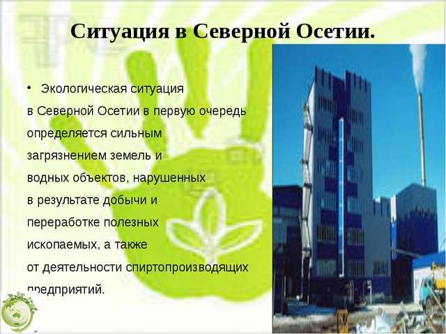 Ситуация в Северной Осетии. Экологическая ситуация в Северной Осетии в первую...