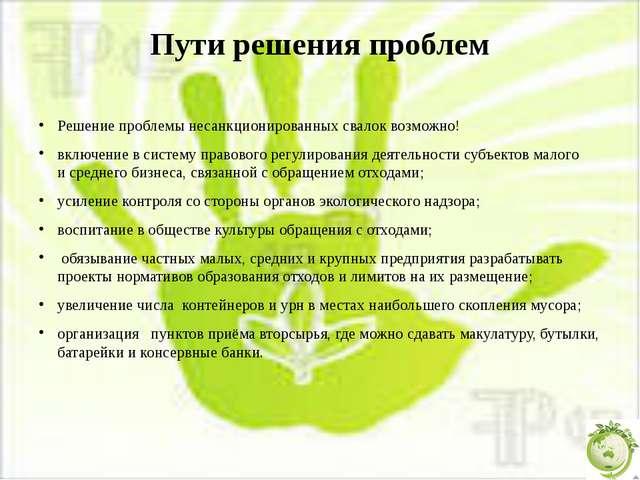 Пути решения проблем Решение проблемы несанкционированных свалок возможно! вк...