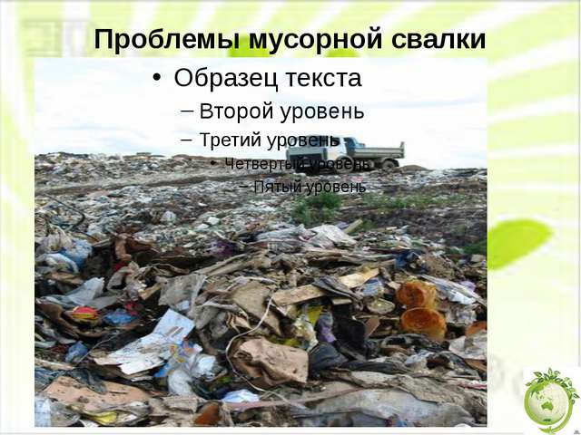 Проблемы мусорной свалки