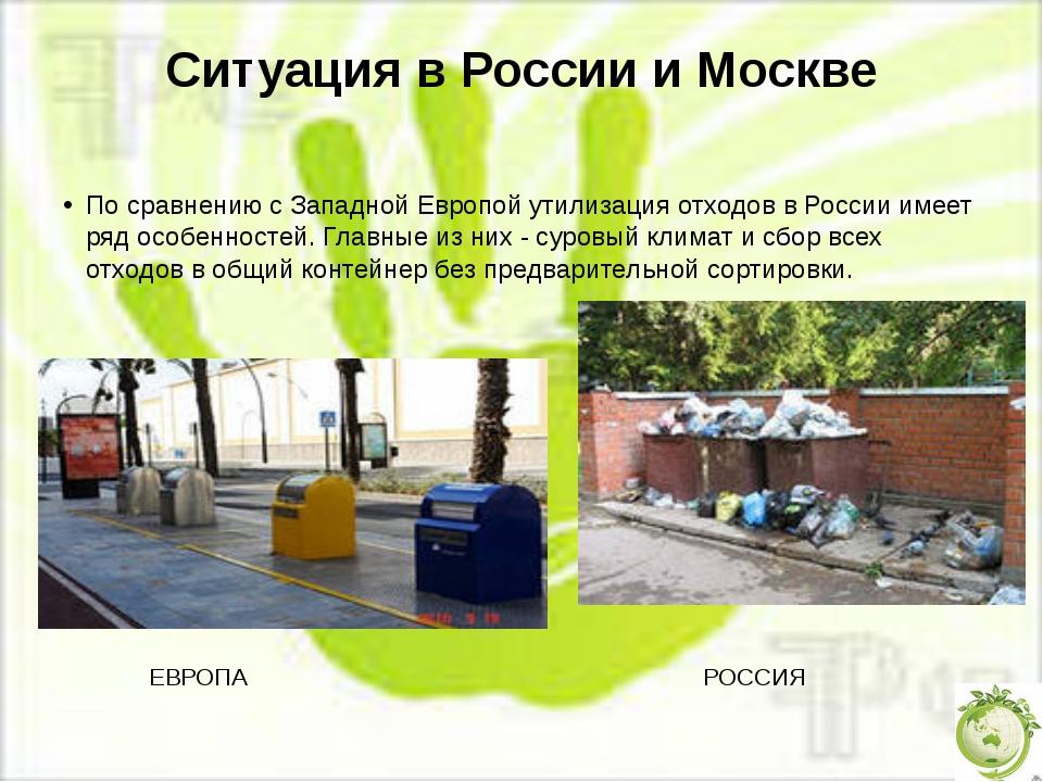 Ситуация в России и Москве По сравнению с Западной Европой утилизация отходов...