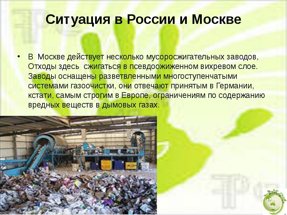 Ситуация в России и Москве В Москве действует несколько мусоросжигательных за...