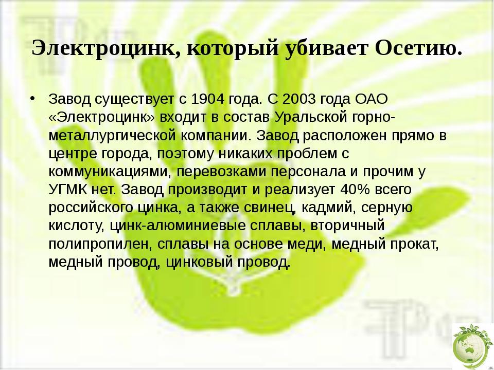 Электроцинк, который убивает Осетию. Завод существует с 1904 года. С 2003 год...