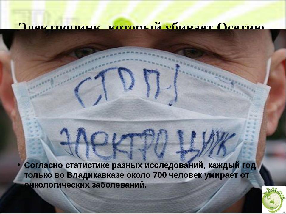 Электроцинк, который убивает Осетию. Согласно статистике разных исследований,...