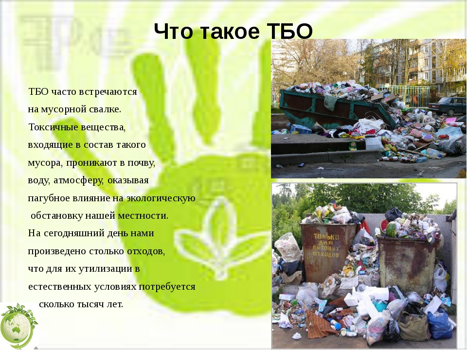 Что такое ТБО ТБО часто встречаются на мусорной свалке. Токсичные вещества, в...