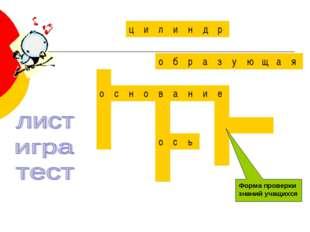 Форма проверки знаний учащихся цилиндр  о бразующая