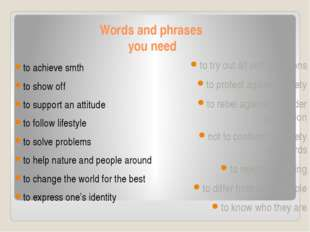 Words and phrases you need to achieve smth to show off to support an attitude