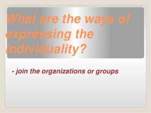 What are the ways of expressing the individuality? - join the organizations o