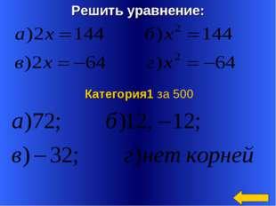 Решить уравнение: Категория1 за 500