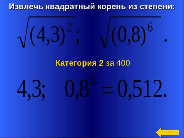 Извлечь квадратный корень из степени: Категория 2 за 400