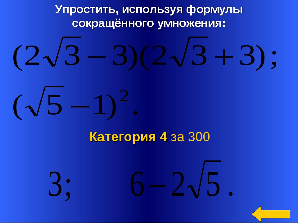 Упростить, используя формулы сокращённого умножения: Категория 4 за 300