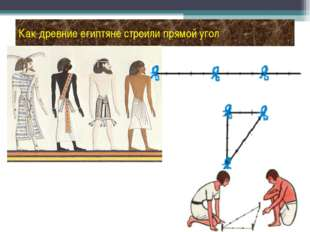Как древние египтяне строили прямой угол