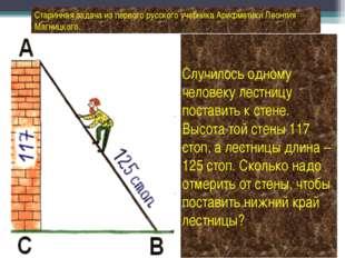 Старинная задача из первого русского учебника Арифметики Леонтия Магницкого.