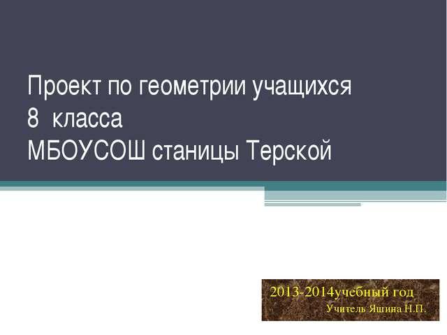 Проект по геометрии учащихся 8 класса МБОУСОШ станицы Терской 2013-2014учебны...