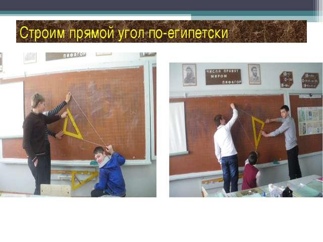 Строим прямой угол по-египетски