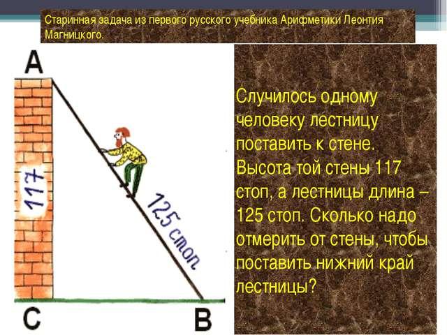 Старинная задача из первого русского учебника Арифметики Леонтия Магницкого....