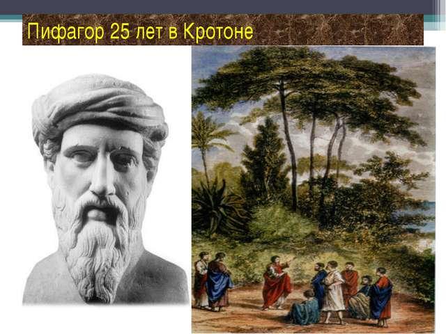 Пифагор 25 лет в Кротоне