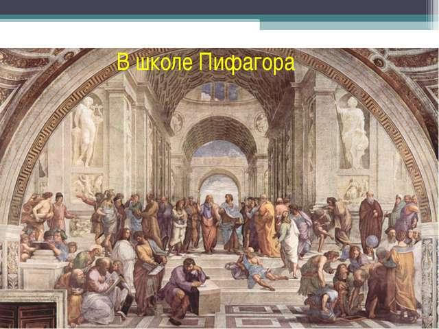 В школе Пифагора