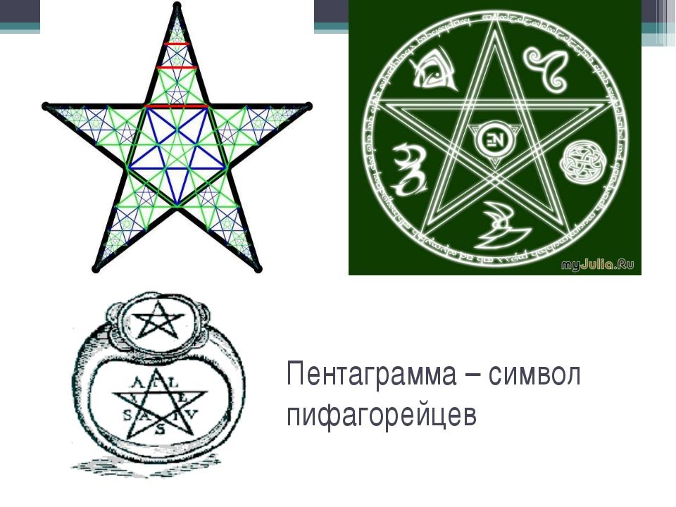 Пентаграмма – символ пифагорейцев