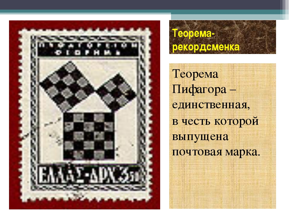 Теорема-рекордсменка Теорема Пифагора –единственная, в честь которой выпущена...