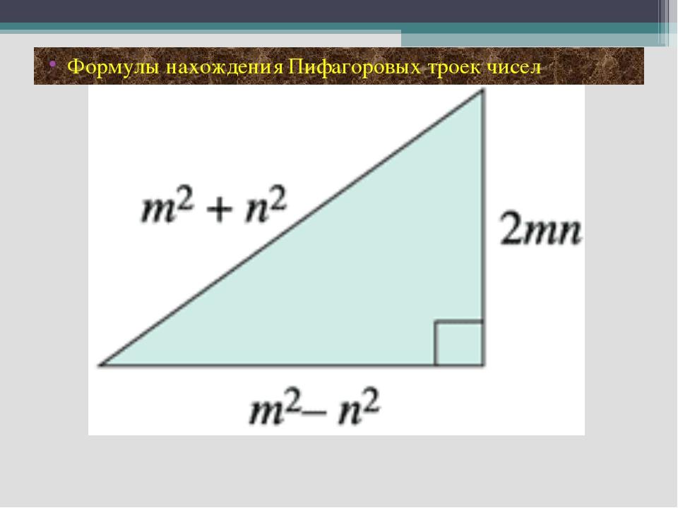 Формулы нахождения Пифагоровых троек чисел