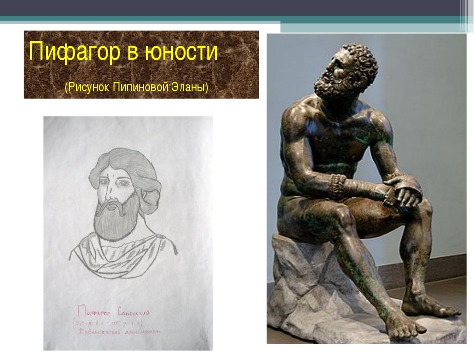 Пифагор в юности (Рисунок Пипиновой Эланы)
