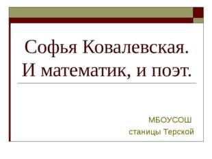 Софья Ковалевская. И математик, и поэт. МБОУСОШ станицы Терской
