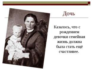 Дочь Казалось, что с рождением девочки семейная жизнь должна была стать ещё с